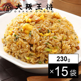 【230g×15袋】大阪王将 炒めチャーハン