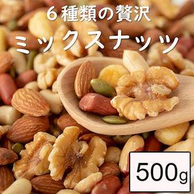 【500g】6種の贅沢ミックスナッツ