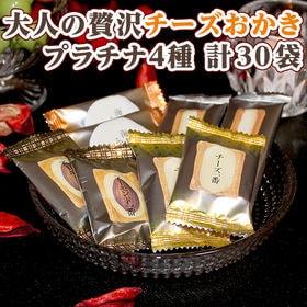 【4種計30袋/個包装】大人の贅沢チーズおかき プラチナセッ...