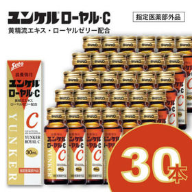 【計30本】ユンケルローヤルC 30ml