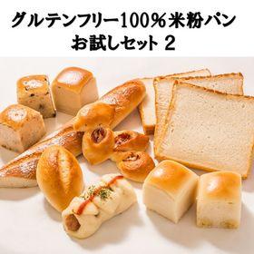 【10種類】グルテンフリー米粉パンお試しセット2