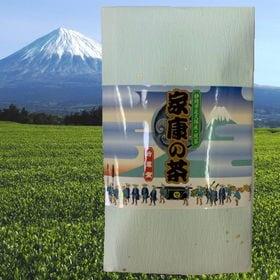 【80g×2】静岡市葵区足久保産 家康の茶