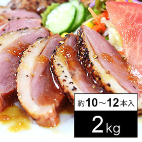 【 2kg/約10~2本】合鴨スモークパストラミ