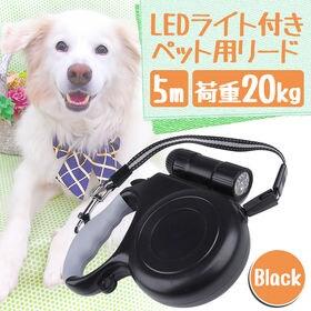 LEDペット用リード5m【ブラック】