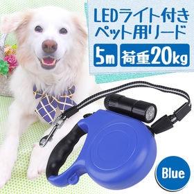 LEDペット用リード5m【ブルー】