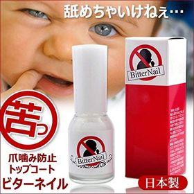 爪噛み防止トップコート 増量版 爪噛み 指しゃぶり10ml