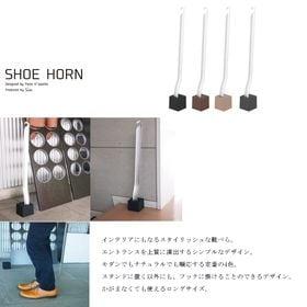 【グレー】パオロ デザイン靴べら