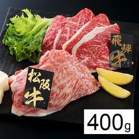 【上質】すき焼きプレミアムセット (松阪牛・飛騨牛)400g
