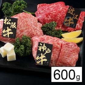 【600g/上質】日本3大和牛 うすぎり食べ比べセット (神...