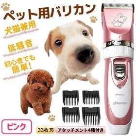 ペット用バリカン33枚刃【ピンク】