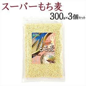 【300g×3個セット】スーパー もち麦