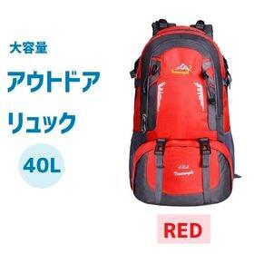 40L バックパック【RED】