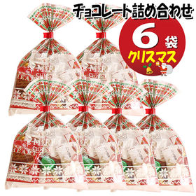 【クリスマス袋 6袋】 お菓子 詰め合わせ(Iセット)
