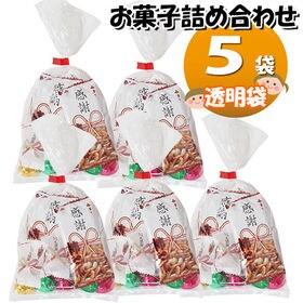 【透明袋 5袋】 感謝尽くし お菓子袋詰め合わせ(Jセット)
