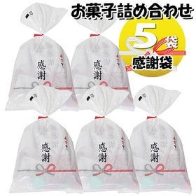 【感謝袋 5袋】 感謝尽くし お菓子袋詰め合わせ(Jセット)
