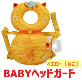 【イエロー(ねこ):M】幼児転倒ガードPart1