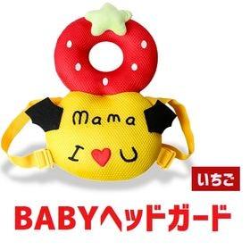 【いちご:M】幼児転倒ガードPart3