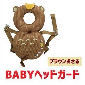 【ブラウンおさる:M】幼児転倒ガードPart4