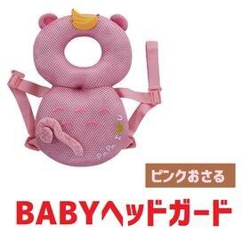 【ピンクおさる:M】幼児転倒ガードPart4