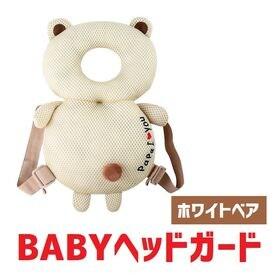 【ホワイトベア:M】幼児転倒ガードPart4