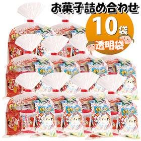 【10袋セット】(7種・計7コ)お菓子 詰め合わせ(Cセット...