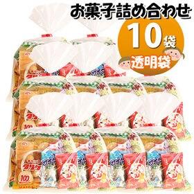【10袋セット】(6種・計6コ) お菓子 詰め合わせ(Dセッ...