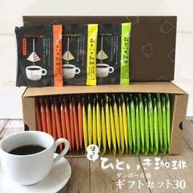 【計30個(3種)】 ほっとひといき珈琲ダンボール箱ギフト3...