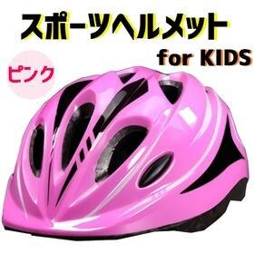 【ピンク】キッズ ヘルメット