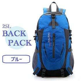 【ブルー】登山リュック