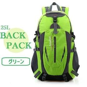 【グリーン】登山リュック