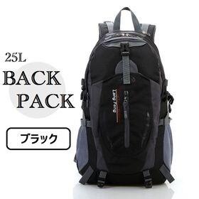 【ブラック】登山リュック