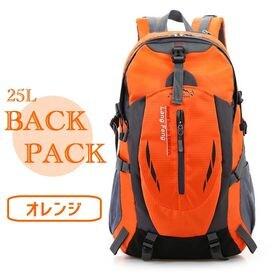 【オレンジ】登山リュック