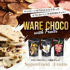 【神戸】フルーツ割れチョコセット3種計580g(チョコバナナ...