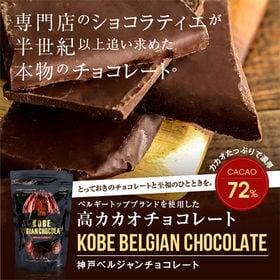マキィズ 割れチョコ180g ベルジャンチョコレート72%