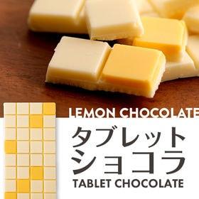 マキィズ タブレットショコラ【レモン】