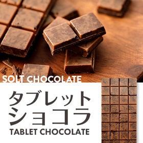 マキィズ タブレットショコラ【塩チョコレート】