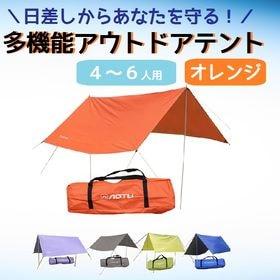 【オレンジ】折りたたみテント