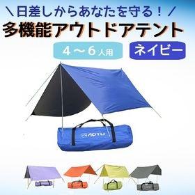 【ネイビー】折りたたみテント
