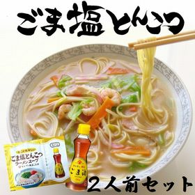 【2人前】ごま塩とんこつラーメン(九州豚骨スープとの相性ぴっ...