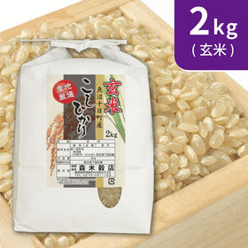 【2kg×1袋】令和元年産 新米 玄米 魚沼十日町産コシヒカ...