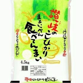 【27kg】讃岐コシヒカリ まぁいっぺん食べてんまい(4.5...