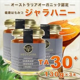【130g×3本】ジャラハニー TA 30+ マヌカハニーと...