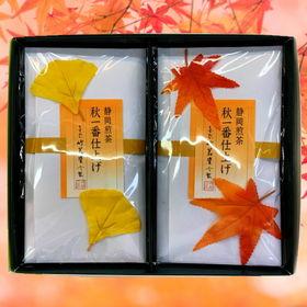 【80g×2】「秋一番仕上げ」化粧袋 紅葉柄、銀杏柄セット