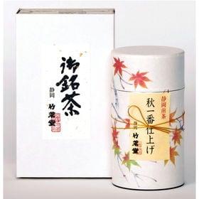 秋季限定静岡煎茶「秋一番仕上げ」 ST-15