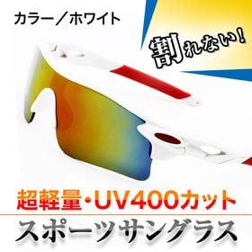 スポーツサングラス【ホワイト】