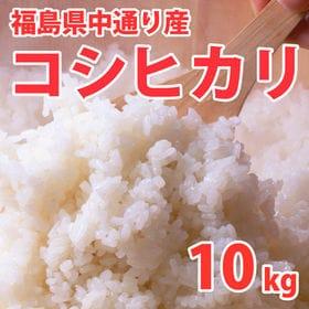 【10kg (5kg×2袋)】令和元年産 新米 福島県中通り...