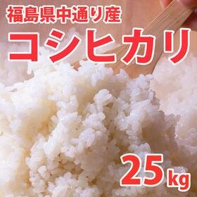 【25kg (5kg×5袋)】令和元年産 新米 福島県中通り...