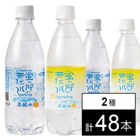 蛍の郷の天然水スパークリング(プレーン・レモン 各24本) ...