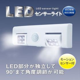 【2個セット】 4LED×2 8LED人感センサーライト