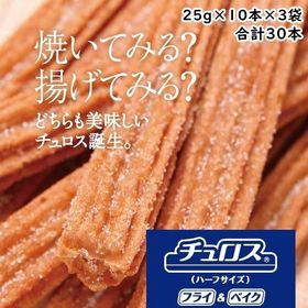 【計30本】チュロスハーフサイズ フライ&ベイク 25g×1...